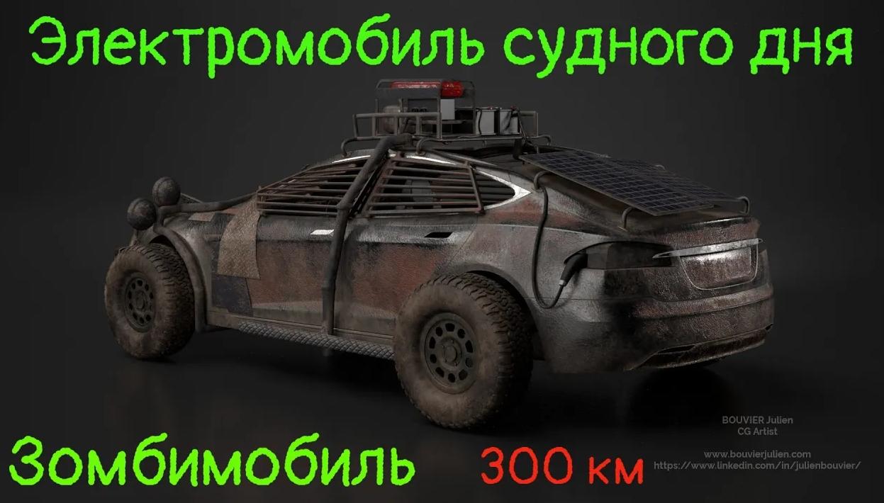 Tesla zombie