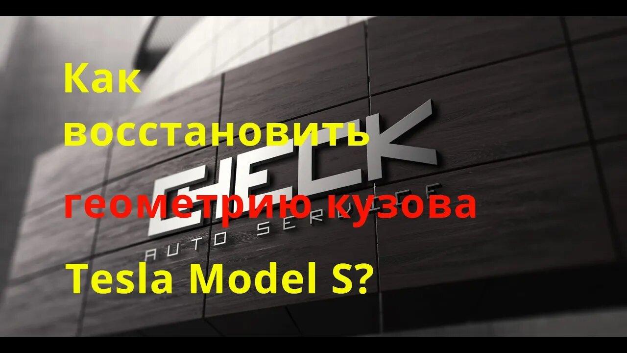 Як відновити геометрію кузова Tesla Model S | відновлення електромобілів