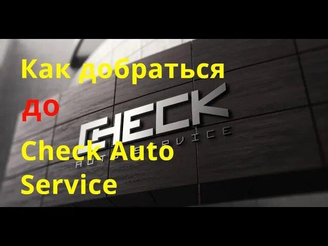 Як дістатися до Check Auto Service