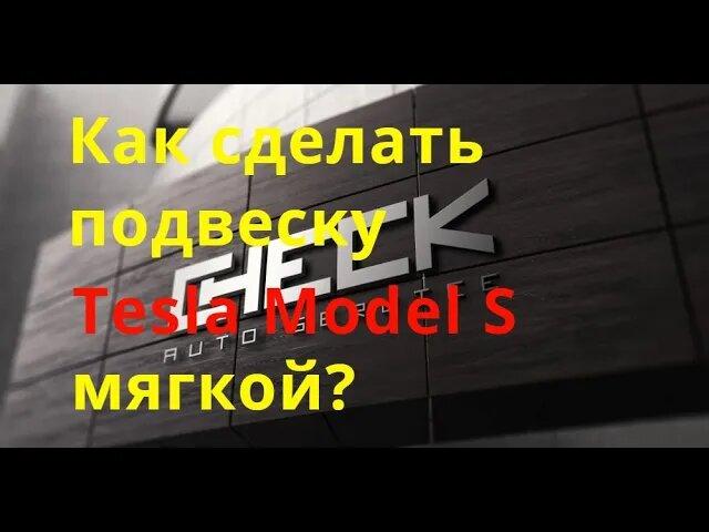 Як зробити підвіску Tesla Model S м'якою? Установка адаптивних койловеров