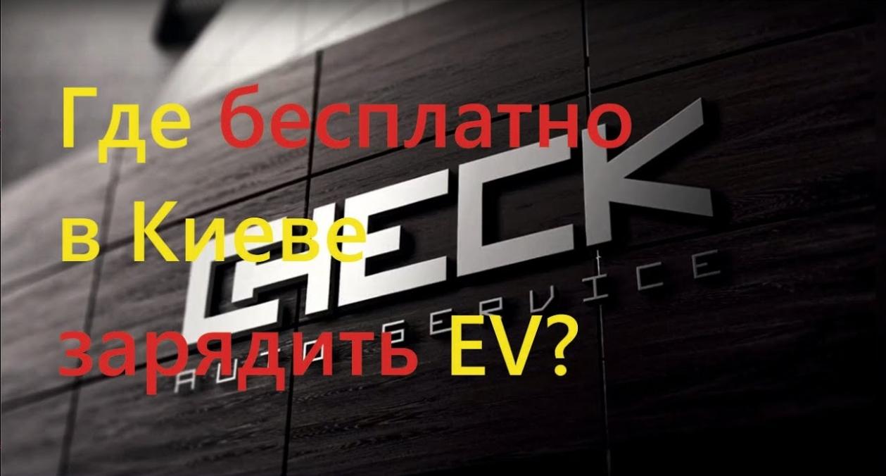 Як безкоштовно зарядити в Києві Tesla і інші електромобілі?